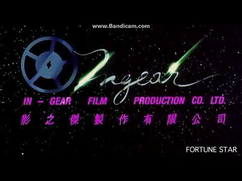 In Gear Film Production 1987