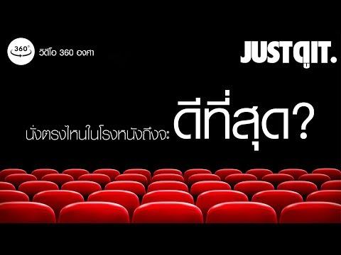 BEST SEATS 360 นั่งตรงไหนในโรงหนังถึงจะดีที่สุด #JUSTดูIT