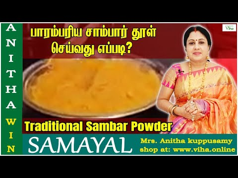 Traditional Sambhar powder,