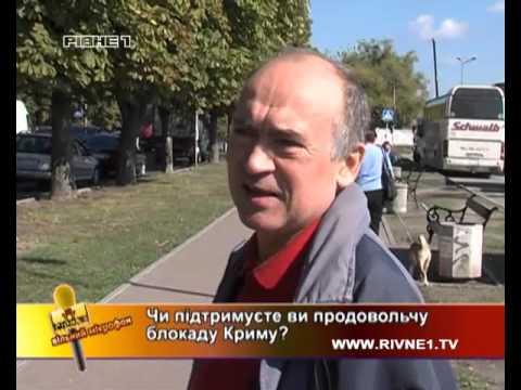 Чи підтримують рівняни продовольчу блокаду Криму? [ВІДЕООПИТУВАННЯ]