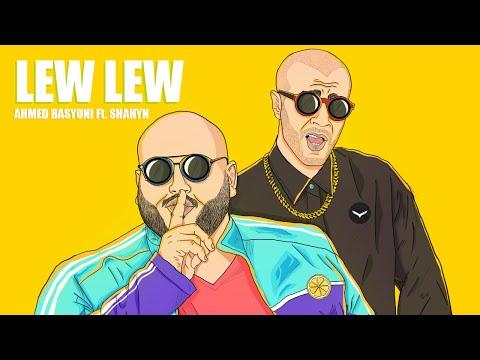 Basyoni Ft. Shahyn – LEW LEW prod. by Ismail Nosrat (Official Music Video) | بسيوني و شاهين – لِولِو
