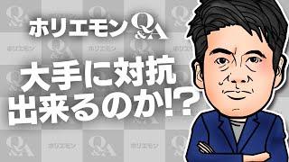 「大手に対抗出来るかどうかが鍵」ホリエモンがネットスーパーのニーズを語る 堀江貴文のQ&A vol.510