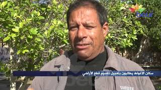 معالي المواطن : سكان الأغواط يطالبون بتعجيل تقسيم قطع الأراضي