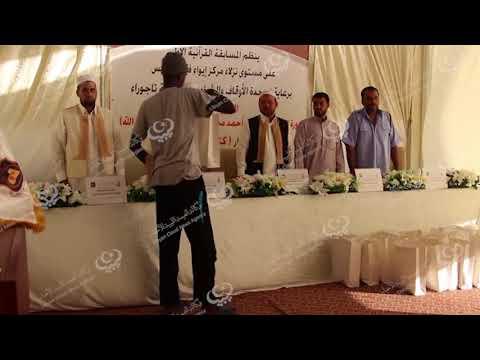 اختتام المسابقة القرآنية للمهاجرين بمراكز ايواء طرابلس