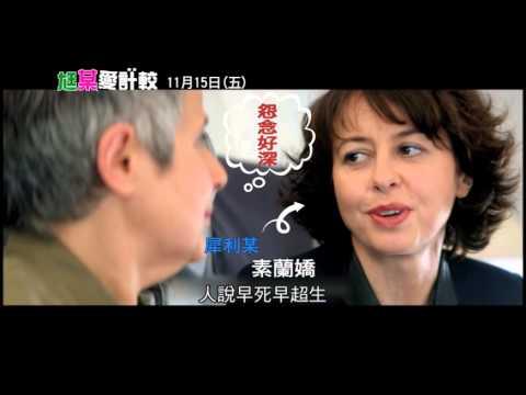 《尪某愛計較》 15秒預告第一篇 賤招百出篇 11/15上映!