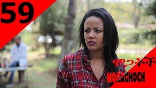 Mogachoch EBS Latest Series Drama - S03E59- Part 59