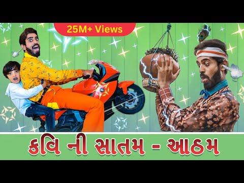 કવિ ની સાતમ - આઠમ   kavi ni satam atham   Parth Navadiya   Milan Joshi   Episode 08  