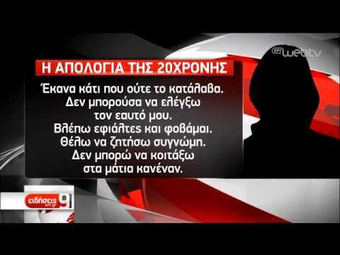 Δολοφονία βρέφους στην Πετρούπολη: Ένοχες η 20χρονη και η μητέρα της   07/10/2019   ΕΡΤ