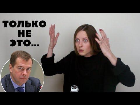 Опять Медведев С МЕНЯ ХВАТИТ - DomaVideo.Ru