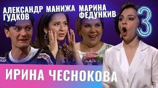 Александр Гудков, Марина Федункив, Манижа. Бар в большом городе. Выпуск 3