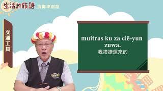 生活說族語 12西群卑南語 08交通工具