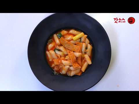 갓소스 대존맛 레시피 01. 떡볶이