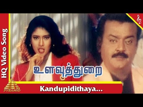 Video Kandupidithaya Video Song |Ulavu Thurai Tamil Movie Songs | Vijayakanth | Sangavi  | Pyramid Music download in MP3, 3GP, MP4, WEBM, AVI, FLV January 2017