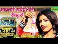 Aawatare Saiya Sakhi Tempu Se Dj LalChand Raj Vikram not Basti 7081764822