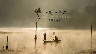 Chinese traditional music - long play (1)