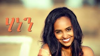 Video Selamawit Yohannes - Hanen | ሃነን - New Ethiopian Music 2018 (Official Video) MP3, 3GP, MP4, WEBM, AVI, FLV September 2018