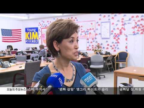 가주 선거 한인 후보 '희비' 11.9.16 KBS America News