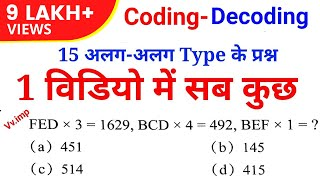 Reasoning short trick - 15 type Coding-Decoding questions |RPF, UP POLICE, SSC GD
