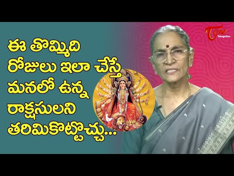 Devi Navaratri Special | ఈ 9 రోజులు ఇలా చేస్తే? | Dasara 2020 | Dr A