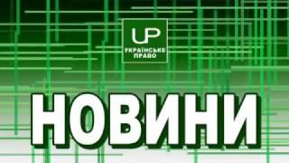 Новини дня. Українське право. Випуск від 2017-02-24
