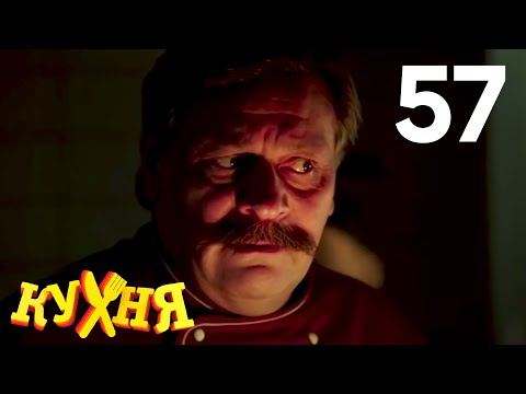 Кухня   Сезон 3   Серия 57