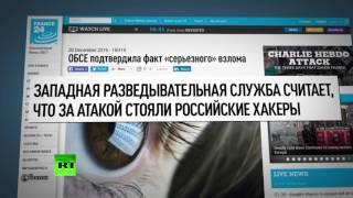 Теория вероятности по-американски: российские хакеры возьмутся за выборы в Европе