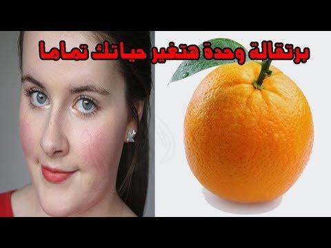 العرب اليوم - شاهد| برتقالة واحدة تجعل من حولك يتكلم عن جمال بشرتك