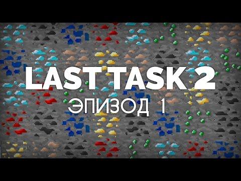 Last Task 2, Эпизод 1 — В поисках нового дома