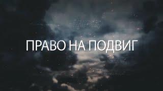 Право на подвиг. Группа Фильченкова