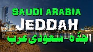 Jeddah Saudi Arabia  City pictures : The Amazing Cities | Saudi Arabia | Jeddah City