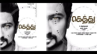 Udhayanidhi Stalin's Gethu First Look Poster out