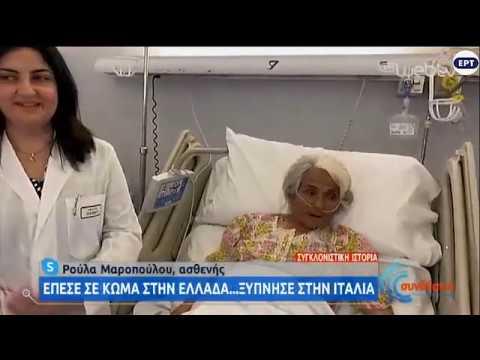 Έπεσε σε κώμα στην Ελλάδα και …ξύπνησε στην Ιταλία   11/05/2020   ΕΡΤ