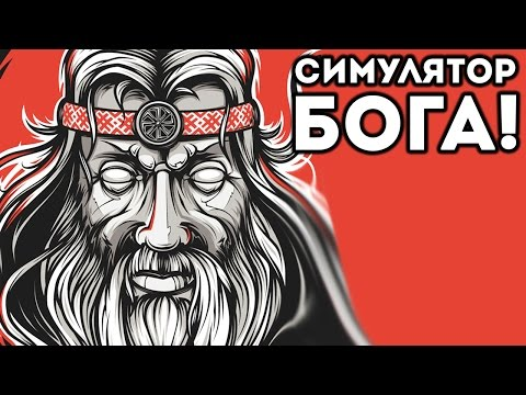СИМУЛЯТОР БОГА! - Black and White 2