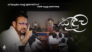 Video Kandula in Karandeniya Madya Maha Vidyalaya MP3, 3GP, MP4, WEBM, AVI, FLV Mei 2019