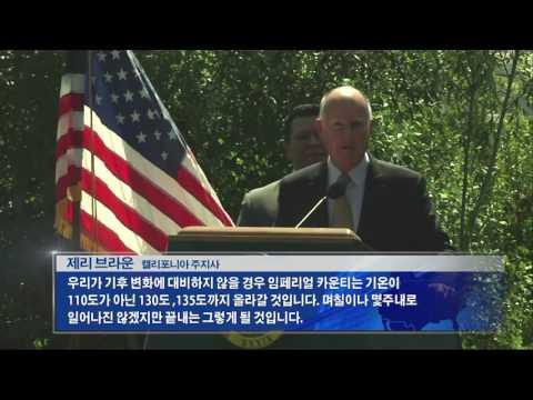 CA, 온실개스 배출 40% 감축 9.9.16 KBS America News