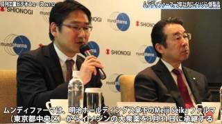 ムンディファーマ、イソジンに新製品(動画あり)