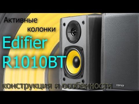 Обзор Edifier R1010BT. Конструкция и особенности (видео)