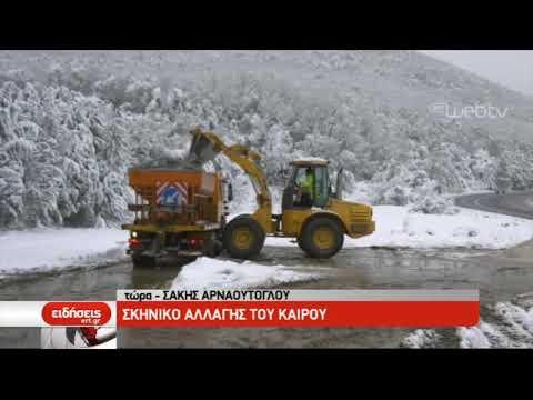 Πρόγνωση καιρού από τον Σάκη Αρναούτογλου – Σκηνικό αλλαγής καιρού | 02/01/2019 | ΕΡΤ
