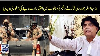 Rangers given powers to operate in Punjab | 24 News HD
