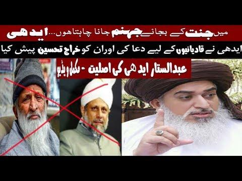 Abdul Sattar Edhi Exposed by Allama khadim hussain rizvi (видео)