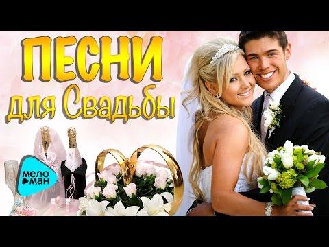 Самые популярные песни на свадьбу