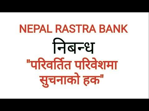 (NEPAL RASTRA BANK निबन्ध २||सूचनाको हक||adhikrit||subba||kharidar - Duration: 12 minutes.)