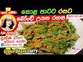 ✔ කොළ පාටට බෝංචි උයන රහස Green Beans Curry by Apé Amma