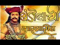 Khandobachi Karbharin, Chandan Kamble live on Birthday Program | एक अजरामर गीत