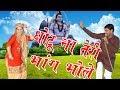 घोटू  ना तेरी भांग  भोले  II Ghotu Na Teri Bhang Bhole II Latest Shiv Bhajan 2017