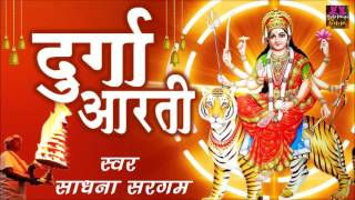 Video दुर्गा आरती ! Durga Aarti ! Superhit Durga Ji Aarti ! Sadhna Sargam ! Ravinder Jain #Spiritual download in MP3, 3GP, MP4, WEBM, AVI, FLV January 2017