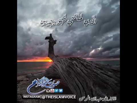 الَّذِي خَلَقَنِي فَهُوَ يَهْدِينِ. بصوت عذب