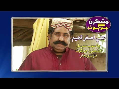 Ali Asghar Thaheem - Comments | Mashkran Jo Goth | Sindh TV Soap Serial | Sindh TV HD Drama