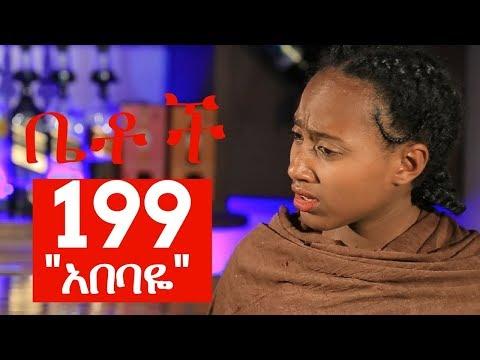 Betoch Comedy Ethiopian Series Drama Episode 199 - አበባዬ