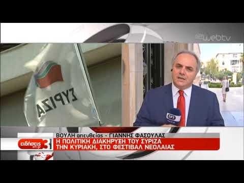 Στη Βουλή ο ΣΥΡΙΖΑ για την Συνταγματική αναθεώρηση | 23/09/2019 | ΕΡΤ